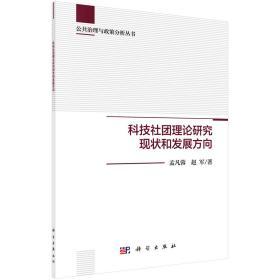 科技社团理论研究现状和发展方向