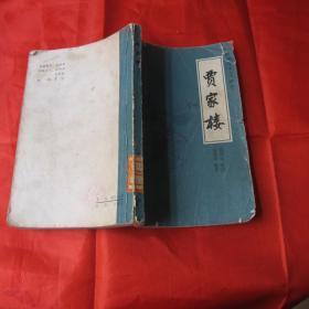 传统评书《兴唐传》》之三 , 贾家楼