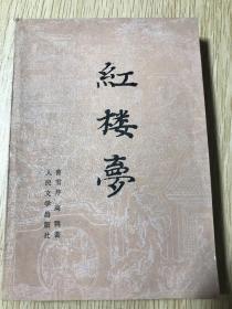 红楼梦(下册)