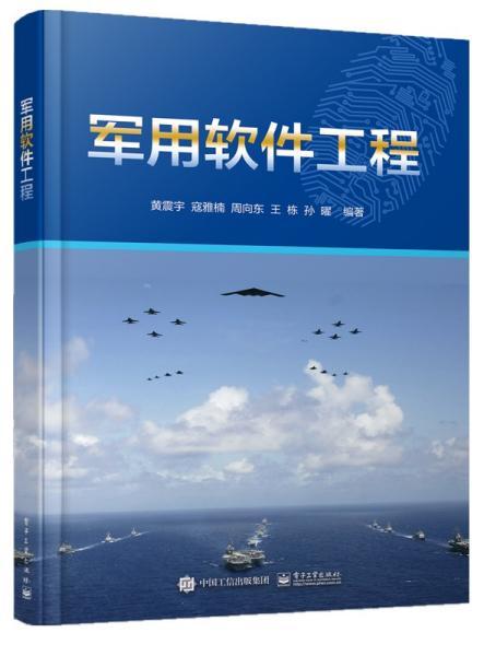 军用软件工程