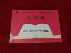 九年义务教育三年制、四年制初级中学英语 抄写本