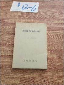中国农业 计量经济分析  日文  大明堂发行
