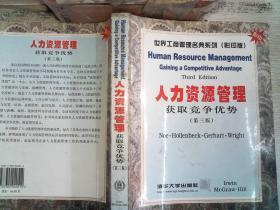 人力资源管理-获取竞争优势(第三版)