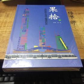 果拾2.0 深圳地铁9号线工程建设纪实