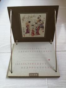 《皇城老妈 蜀地物华 2005年台历》