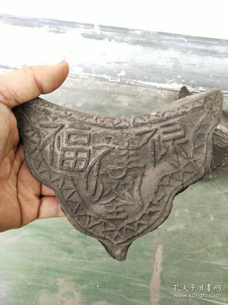 秦砖汉瓦已很难找,近代瓦当也不多见,民国时期的福禄寿全瓦当1对