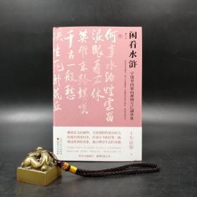 十年砍柴 签名钤印《闲看水浒:字缝里的梁山规则与江湖世界(增订本)》 (精)