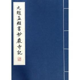 历代碑帖法书珍品选·元赵孟頫书妙严寺记(线装字帖)(1.2)