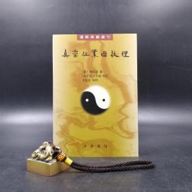 王家葵先生毛笔签名钤印《真灵位业图校理——道教典籍选刊》