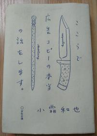 日文原版书 ここらで広告コピーの本当の话をします。  単行本 – 小霜 和也 (著)