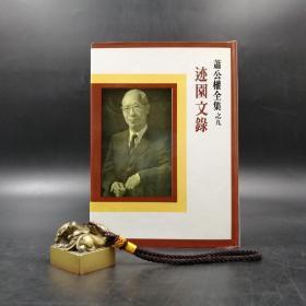 台湾联经版   萧公权《迹园文录》(精装,绝版)