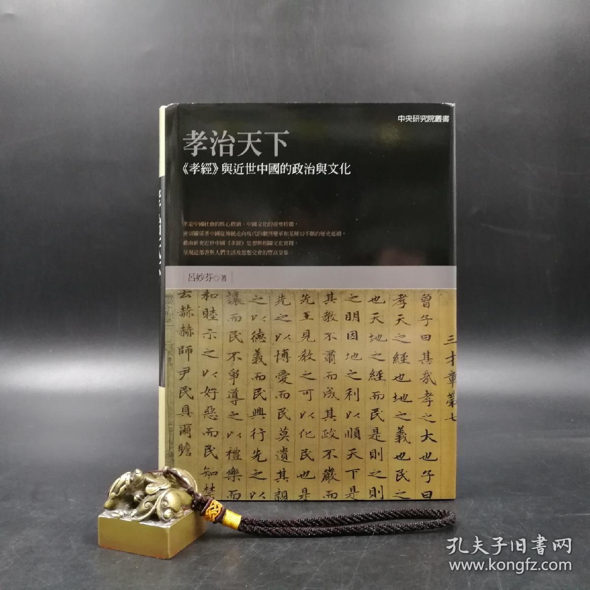 台湾联经版  吕妙芬《孝治天下:<孝經>與近世中國的政治與文化》(精裝)