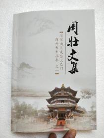 实拍图原版《周壮文集》道家南宗武当太乙门内丹丛书