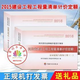 【正版】2015四川省建设工程工程量清单计价定额房屋建筑与装饰工