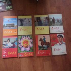 党的教育1983年四本/1984年四本/八本共售