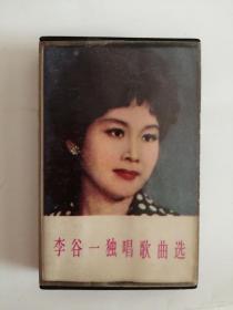 磁带----(李谷一独唱歌曲选)0007