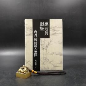 台湾联经版  黄冠闵《感通与迴盪:唐君毅哲学论探》(精装)