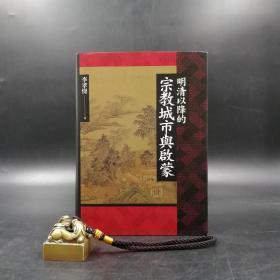 台湾联经版   李孝悌《明清以降的宗教城市与启蒙》(精装)