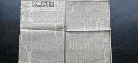 33)民国十六年《学生报道》第一期至第三期