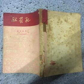 孔雀胆 1949年 繁体竖版