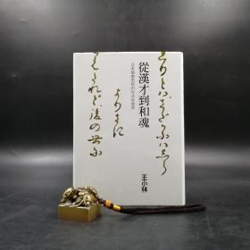 台湾联经版   王小林《从汉才到和魂:日本国学思想的形成与发展》(精装)