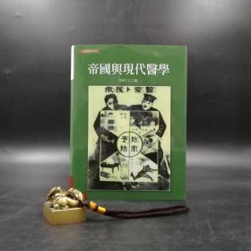 台湾联经版   李尚仁《帝国与现代医学》(精装,绝版)