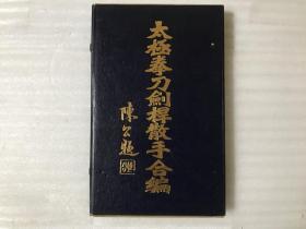 ★阳光书店★太极拳刀剑杆散手合编
