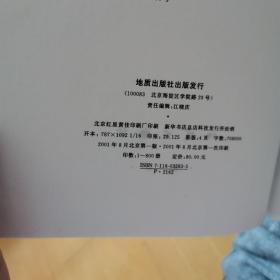 第31届国际地质大会中国代表团学术论文集
