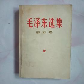 毛泽东选集第五卷(黑龙江)#
