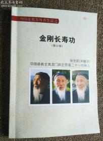 米晶子金刚长寿功(修订版)