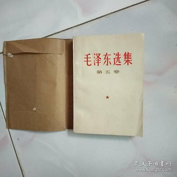 毛泽东选集第五卷(黑龙江第3次印刷)#