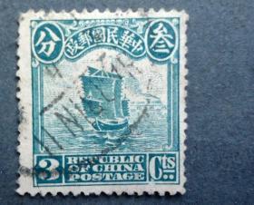 邮票 民普7 北京一版帆船农获牌坊邮票 3分 信销