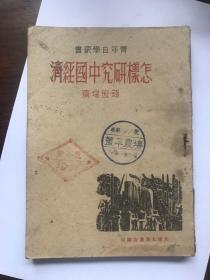 怎样研究中国经济