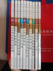 中华文明传真系列  (全十册)