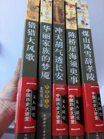 《猎猎大风歌》《华丽家族的梦魇》《冲天胡气透长安》《陈桥崖海须臾事》《煤山风雪辞孝陵》五册合售