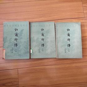 杜甫评传上中下全三册(原版正版)