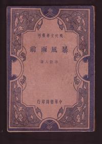 李劼人著 《暴风雨前 》民国25年初版