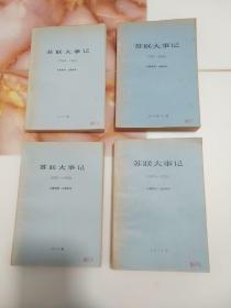 苏联大事记 四册合售
