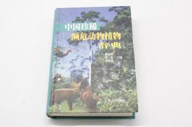 中国珍稀濒危动物植物辞典