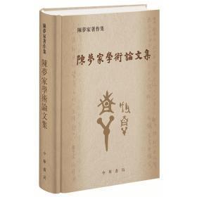 陈梦家学术论文集(陈梦家著作集 16开精装 全一册)