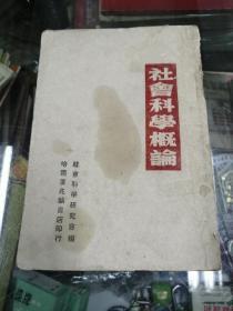 民国旧书,社会科学概论(增订本)1949年