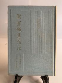 谢宣城集校注:中国古典文学丛书
