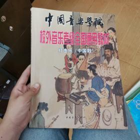 中国音乐学院校外音乐考级全国通用教材打击乐(中国鼓)