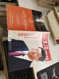 三联生活周刊 2012年第49期