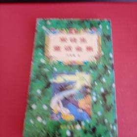 安徒生童话全集第4册