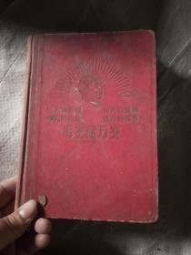 老日记本:毛主席万岁