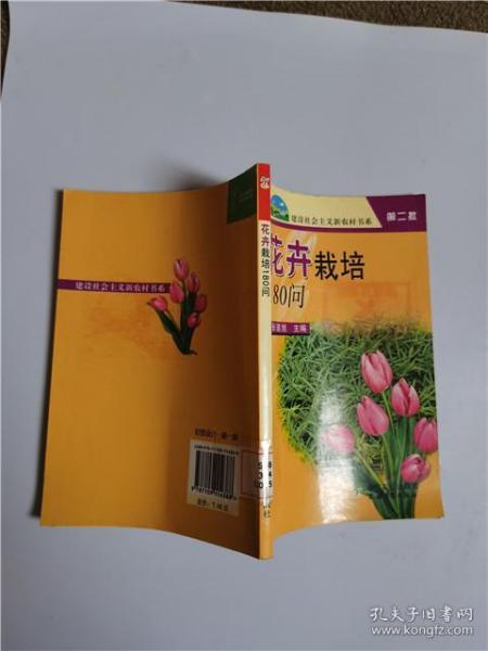 花卉栽培180问
