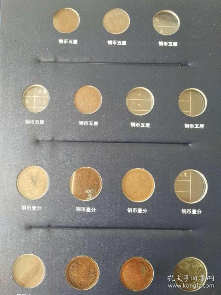 大满洲国钱册34枚