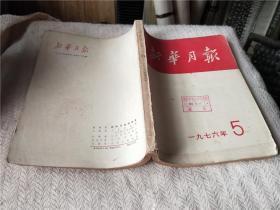 新华月报  1976年5.7.