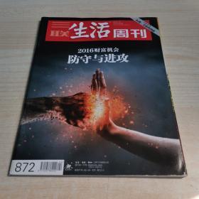三联生活周刊2016年第4期